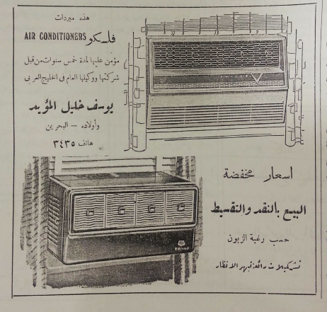 A 1952 advertisement for American Philco air conditioners from a Bahraini newspaper.